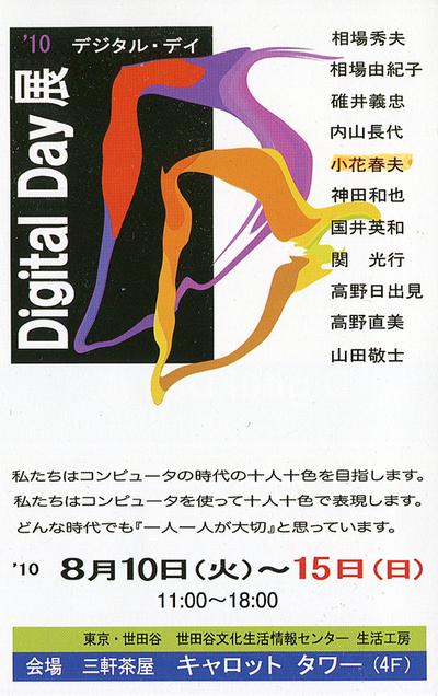 Dd2010_1_3