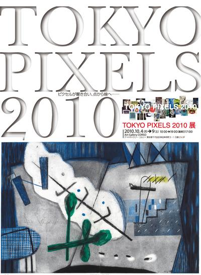 Tokyopixels2010