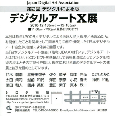 Xdm1000_20101021
